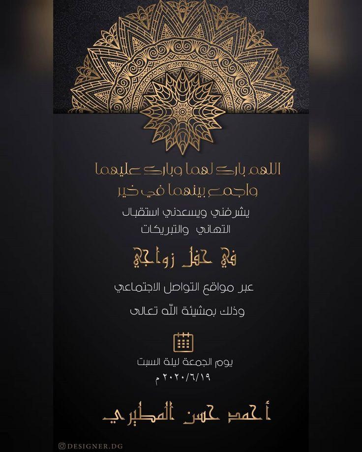 بطاقة دعوة خلفيات عقد قران للتصميم