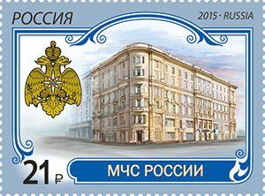 Почтовая марка «МЧС России». Почта России 2015