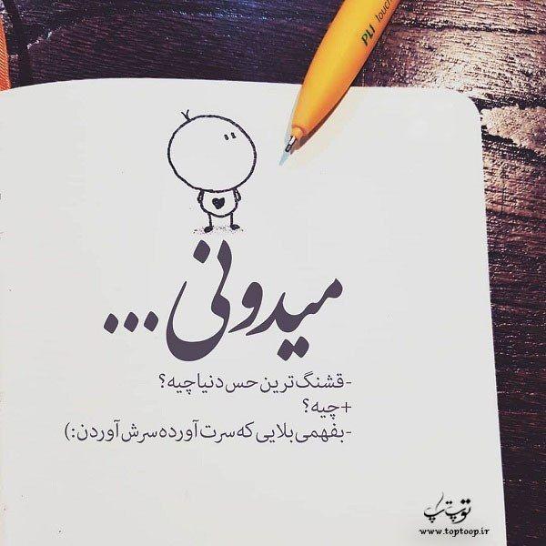 گالری عکس پروفایل تیکه دار سنگین برای خانم ها و آقایان حساس Space Drawings Persian Quotes Farsi Quotes