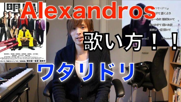 『歌い方シリーズ』 Alexandros ワタリドリ!!