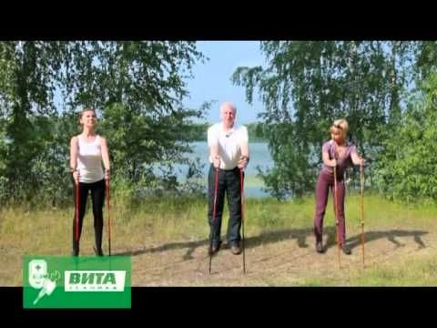 Северная (скандинавская) ходьба - YouTube