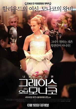 니콜 키드먼은 굉장히 강렬한 눈빛을 가진 배우이지만 섬세한 표정으로 감정을 표현할 줄 아는 배우이다. 영화의 재미와는 별개로, 톱배우에서 한 나라의 왕비가 된 품위와 우아함의 대명사 그레이스 켈리를 니콜 키드먼은 매우 훌륭하게 연기해냈다. 그녀는 참 아름다웠다. 2014년 스무번째 영화.
