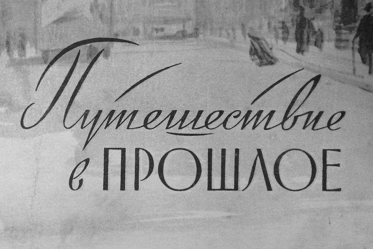 Журнал «Шрифт» • Интервью с Яной Кутьиной и Андреем Белоноговым