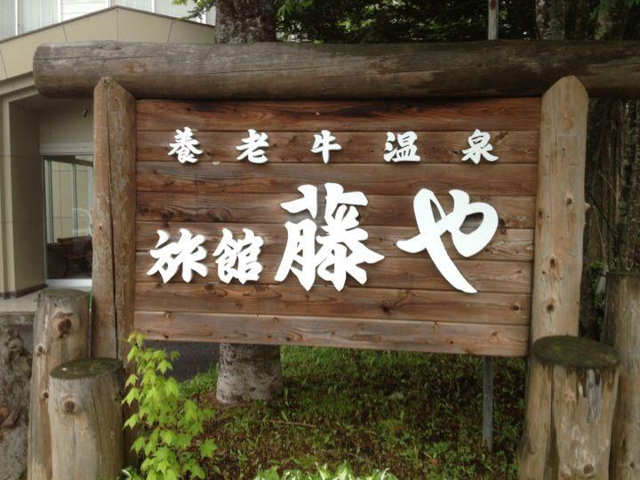 【温泉】北海道:養老牛温泉
