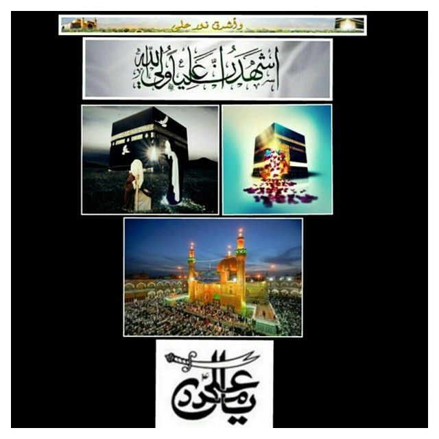 Congratulations to the believers on the auspicious occasion of the birth of The Commander of the Faithful ( Amir al-Muminin) , The Chosen one of Allah (Al- (Murtadha), The Guide of the Pious and God fearing people (Imamul Muttaqeen) , The Manifest of wonders (Mozhar al-Ajaaib), The Gateway of the City of Knowledge (Madeenatul Ilm), The Chief of deputies of the Holy Prophet (Saiyyidul Ausiya), The Guide of the Saints ( Imamul Auliya), The Ever Triumphant Lion of Allah (Asadullahul Ghaleb)…