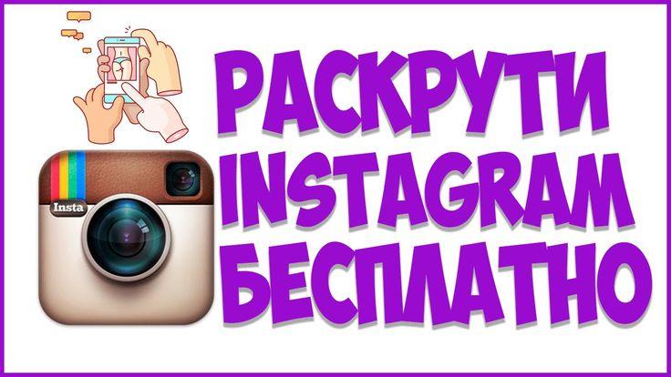 НАКРУТКА ПОДПИСЧИКОВ В ИНСТАГРАМ БЕСПЛАТНО 2016! Instagram  накрутка под...