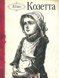 Козетта — Виктор Гюго