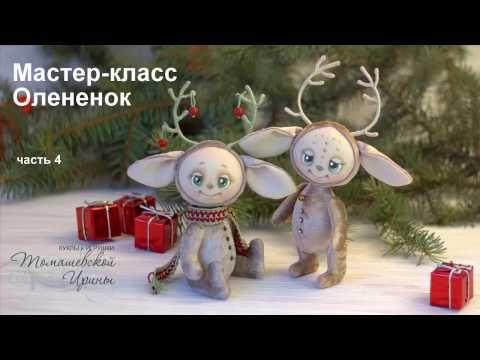 Мастер-класс Олененок или Чудо рогатое. ч.1 - YouTube