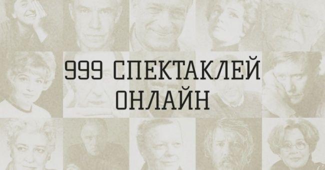 999 спектаклей онлайн