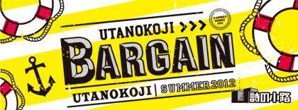 夏のバーゲン2012 - 『digital ひえたろう』 編集長の日記★雑記★備忘録