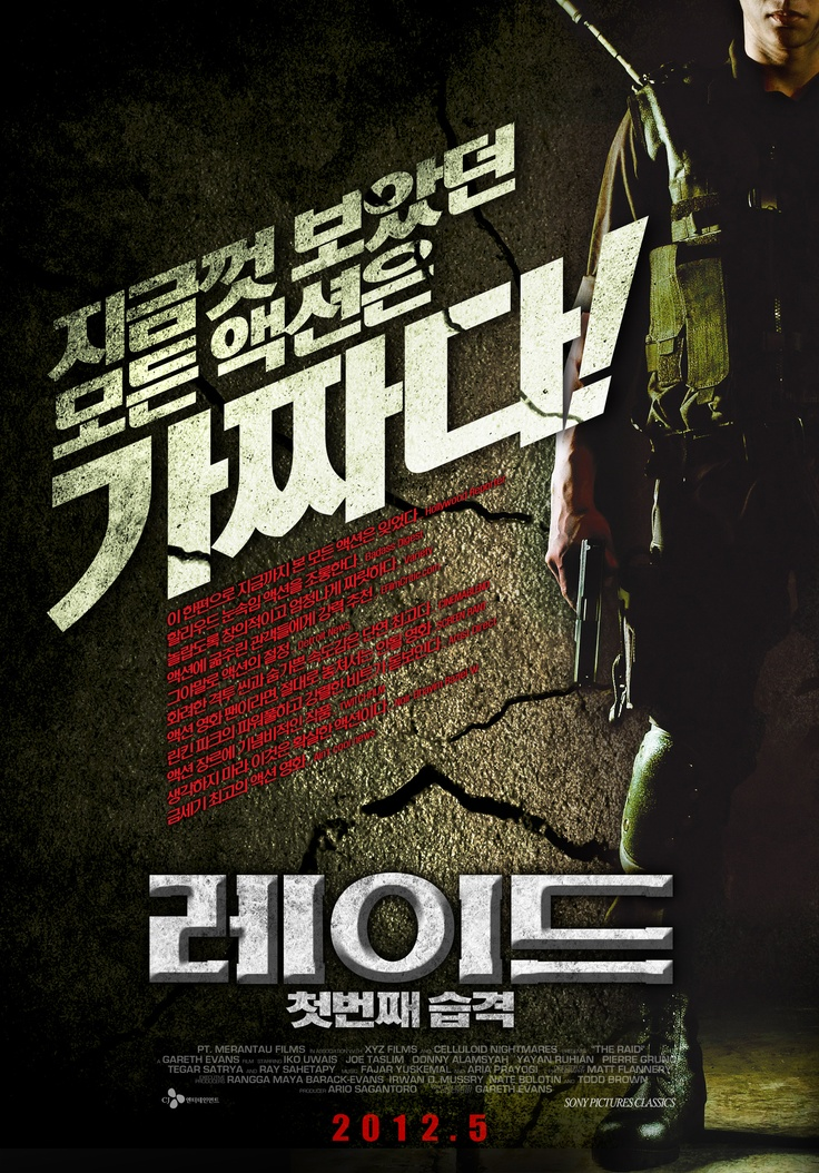 Korean Poster - Get the latest UK updates for The Raid on the official fanhub: http://www.totalfanhub.com/the-raid/