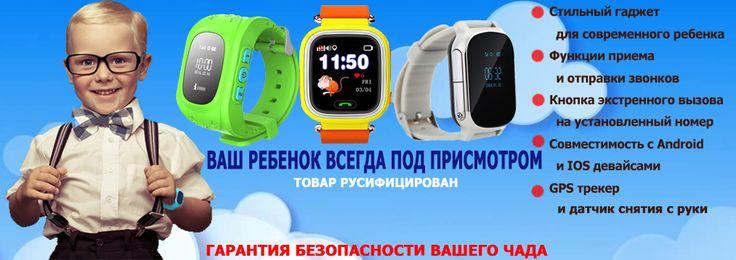 Детские GPS часы https://top69shop.ru/blogs/blog/detskie-gps-chasy  ❗В школе не разрешают сотовые телефоны? Выход есть                                     Детские GPS часы   Знаем местоположение .  Звонок ребёнку прямо на часы, двусторонняя связь   Тревожная кнопка SOS для связи с родителями. ⏰ Будильник ребёнка.   Прослушка. ❗Датчик снятия с руки.  Шагомер.  ✅ Цена Вас приятно удивит!   📦Доставка по всей России. 🆓Бесплатная доставка по Твери (если заказ свыше 1000 рублей)!  📱По…