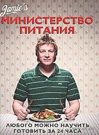 Министерство питания. Любого можно научить готовить за 24 часа. Джейми Оливер