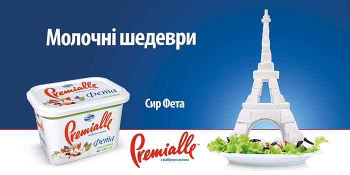Premialle Сыр