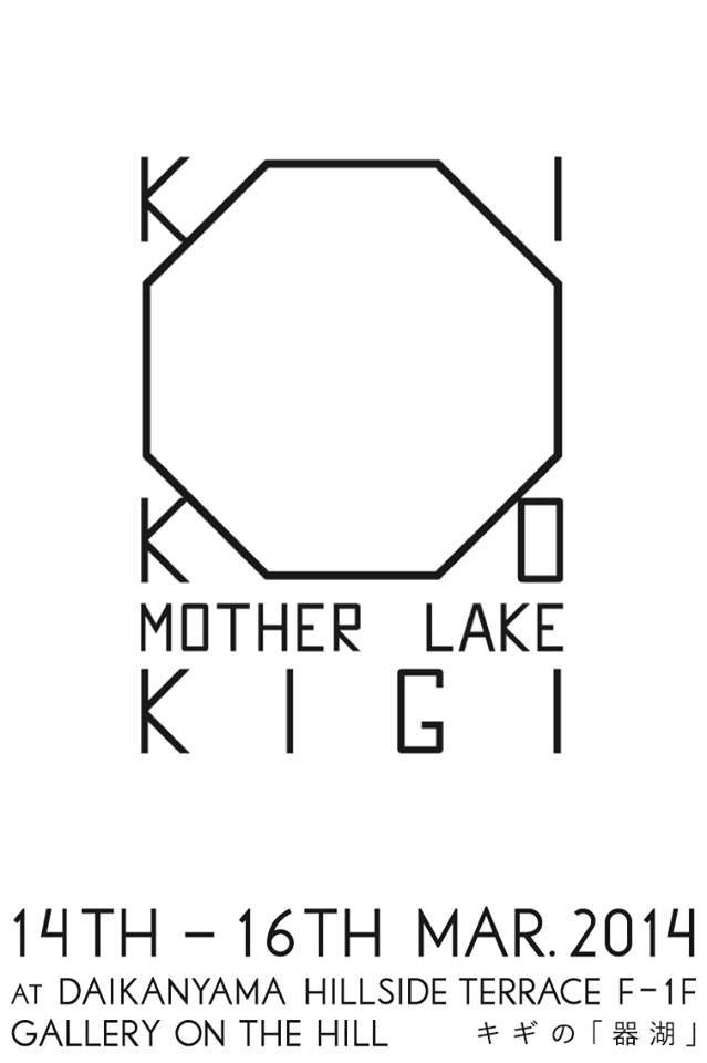 キギの器湖ロゴ.jpg 639×960 ピクセル