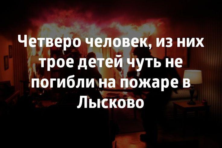 Четверо человек, из них трое детей чуть не погибли на пожаре в Лысково. >>> Замыкание электропроводки чуть не обернулось трагедией в многоквартирном доме в Лысково 24 августа. #83147ru #Лысково #пожар #замыкание #дети Подробнее: http://www.83147.ru/news/3511