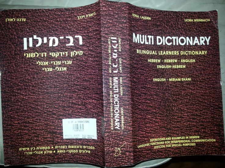 how to say work in hebrew