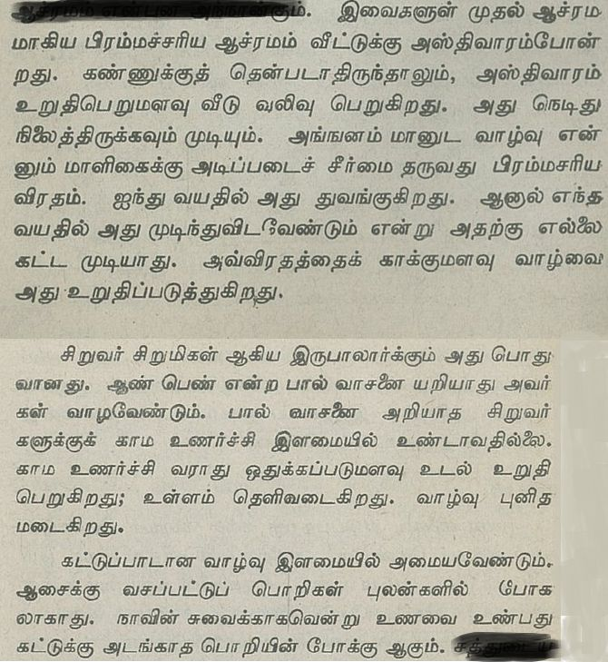Bharathiar essay in tamil