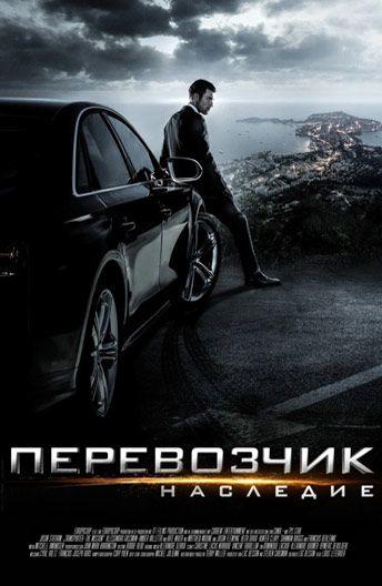 Перевозчик: Наследие (The Transporter Refueled, 2015)