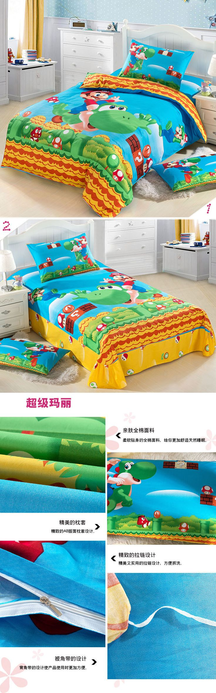 Japanese Kids Character Super Mario Bedding Set Pure Cotton Printed Fabric Single Bed Sheets Pillowcase Duvet Cover for Children-in Bedding Sets from Home & Garden on Aliexpress.com | Alibaba Group