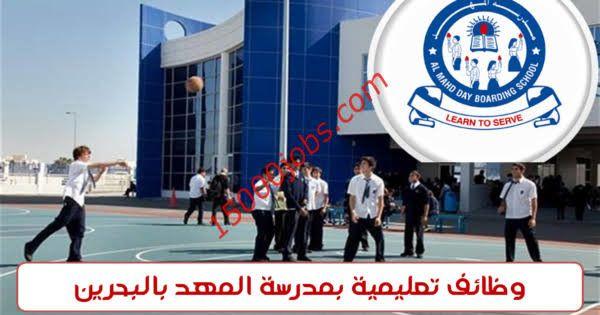 متابعات الوظائف مدرسة المهد بالبحرين تعلن عن وظائف تعليمية لعدة تخصصات وظائف سعوديه شاغره Boarding School School Learning