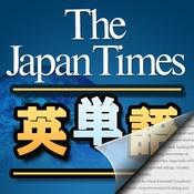 ジャパンタイムズで英単語 ~時事英語をゲームで学ぼう~