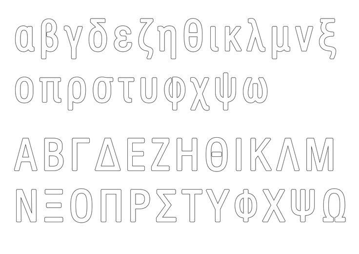 γραμματα της ελληνικης αλφαβητου για εκτυπωση - Αναζήτηση Google