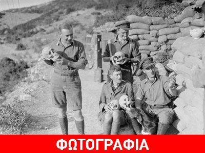 Δημιουργία - Επικοινωνία: Άγγλοι στρατιώτες φωτογραφίζονταν με κρανία στην Α...
