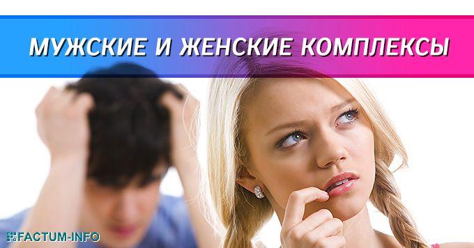 https://factum-info.net/fakty/chelovek/165-muzhskie-i-zhenskie-kompleksy.html  Мужские и женские комплексы отражают неверное или искажённое представление о себе и, как правило, являются надуманными  #FactumInfo #интересныефакты #факты #психология #любовь #отношения #комплекс #женщина #мужчина #мужчина_и_женщина #дружба