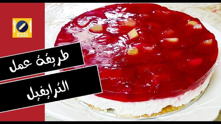 طريقة عمل حلوى ترايفل البسكويت بالفواكه وصفة سهلة وسريعة ولذيذة |حلويات ...