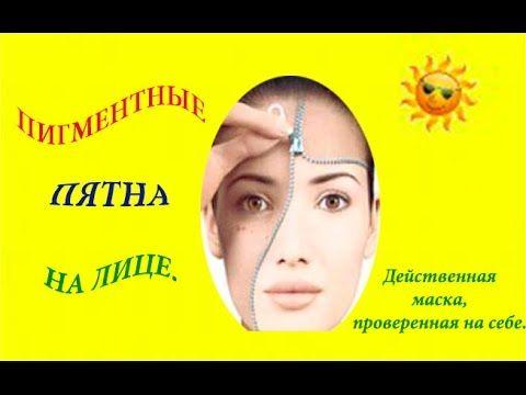 Пигментные пятна. Очень эффективная маска от гиперпигментации. - YouTube