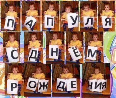 необычный день рождения мужа идеи: 13 тыс изображений найдено в Яндекс.Картинках