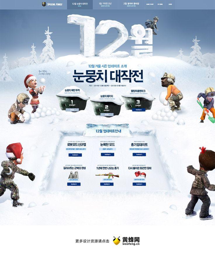 Pmang冬季活动专题,来源自黄蜂网http://woofeng.cn/
