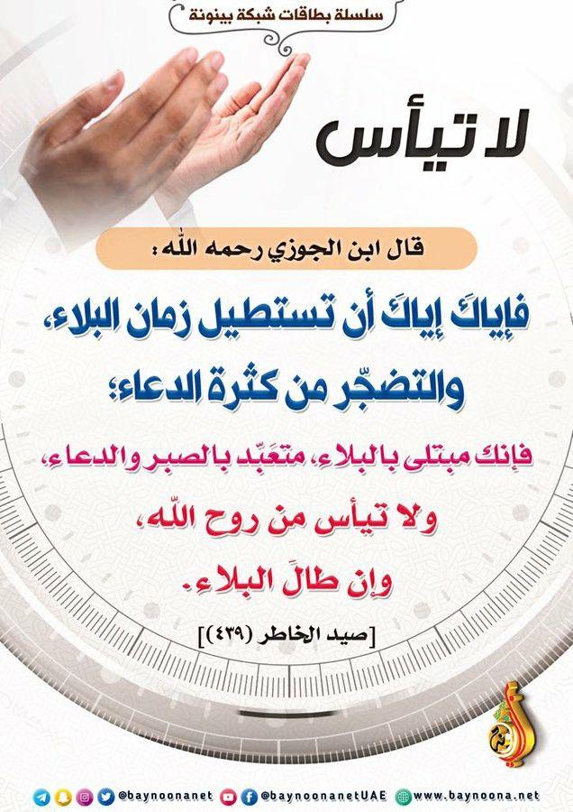 Pin By Semsem Batat On ادعية Islamic Quotes Quotes Islam
