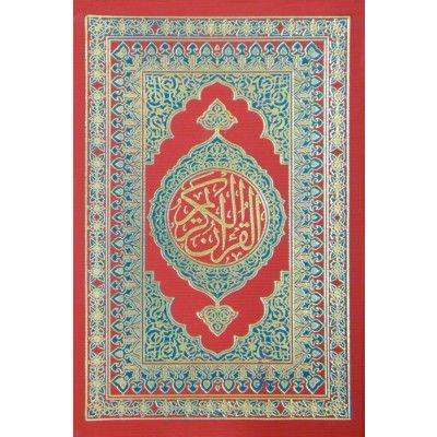 Quran (Urdu) - No.81