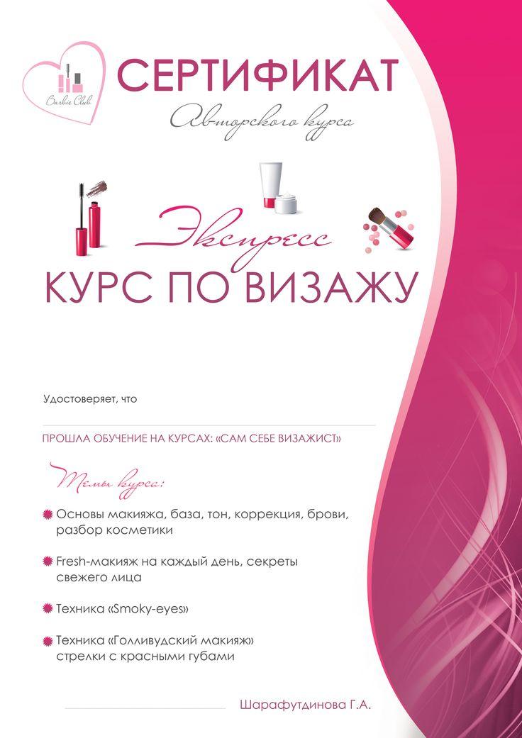 Дизайн сертификата  #LitvishkoYana #вебдизайн #webdesign #дизайнсертификата