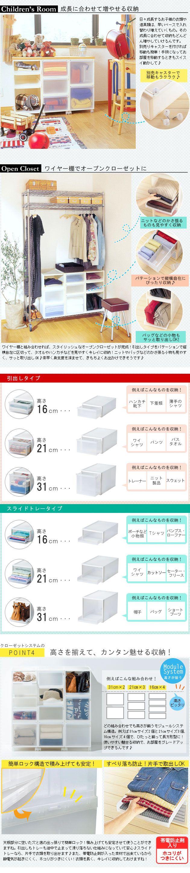 収納ケース プラスチック 引き出し 押入れ クローゼット 収納。衣装ケース 引き出し クローゼットシステム 高さ16 (4個セット)日本製[収納ケース プラスチック 収納ボックス フタ付き 衣類ケース 引出し 収納 押入れ 送料無料 box おしゃれ おもちゃ 小物入れ かご カゴ 新生活]