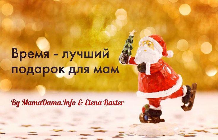Как успевать в #10 раз больше?  Вы не поверите но #ручка и чистый листок бумаги могут сотворить #чудо. Новогодние #праздники  самое подходящее #время чтобы строить #планы. К сожалению самое волшебное время в году зачастую оборачивается стрессом особенно для деловых мам @elena_baxter знает о времени и его планировании все и даже больше! Читайте Ее #советы у нас на сайте @mamadama.info  #ссылкавпрофиле http://ift.tt/2hzM6q6 #новыйгод2017 #новыйгод #счастьеесть #всеподконтролем #мамаможетвсе…