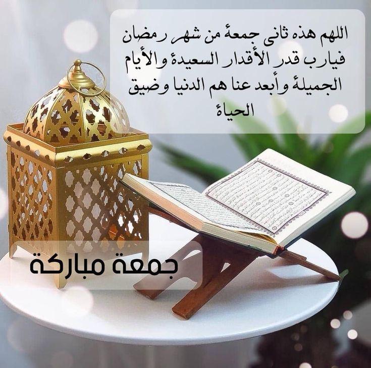 Pin By Magda Saleh On صلوات على محمد واله و صباحياة Ramadan My Favorite Things Favorite