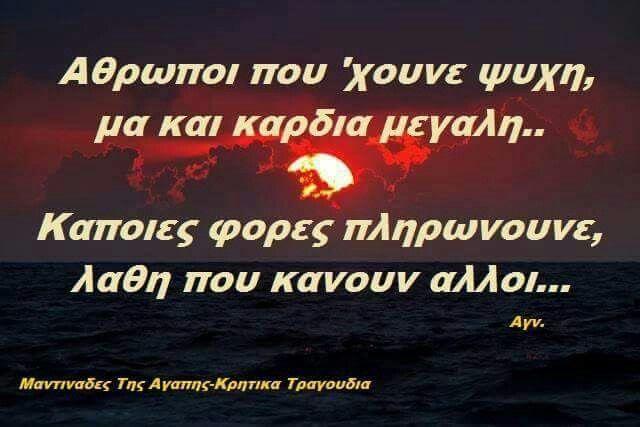 Athropi pou exoune psixi..