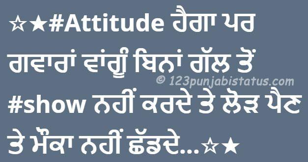 sardarni attitude quotes