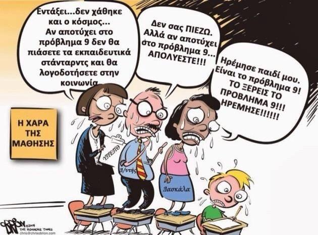 Στα αριστερά λείπει ο παραγγέλλων τη μάθηση. Ο αφεντικός, ντε! #axiologisi_my_ass