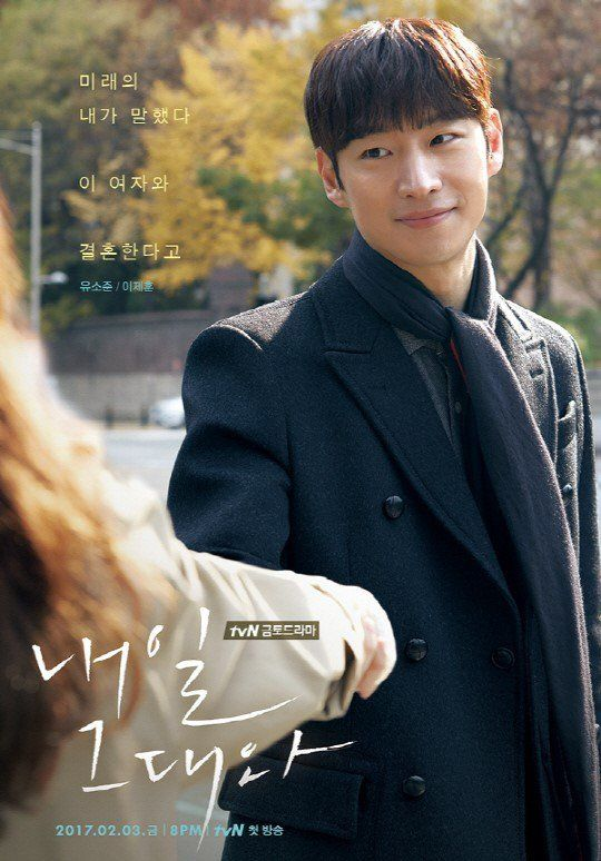 Shin Min Ah and Lee Jae Hoon exchange sweet eye contact in new posters for 'With You Tomorrow' | allkpop.com