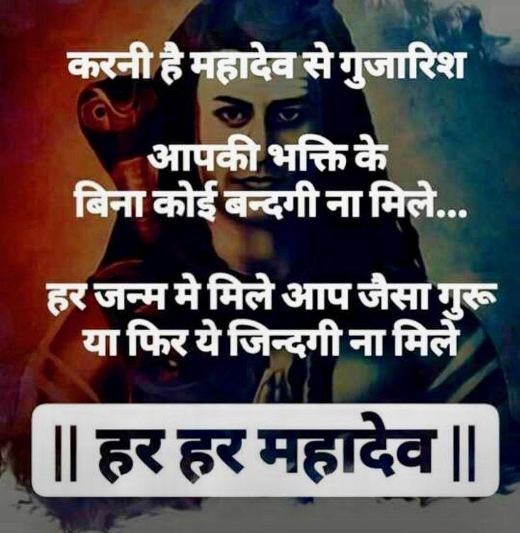 Bas itni si khwaish hai..... Jai Mahadev