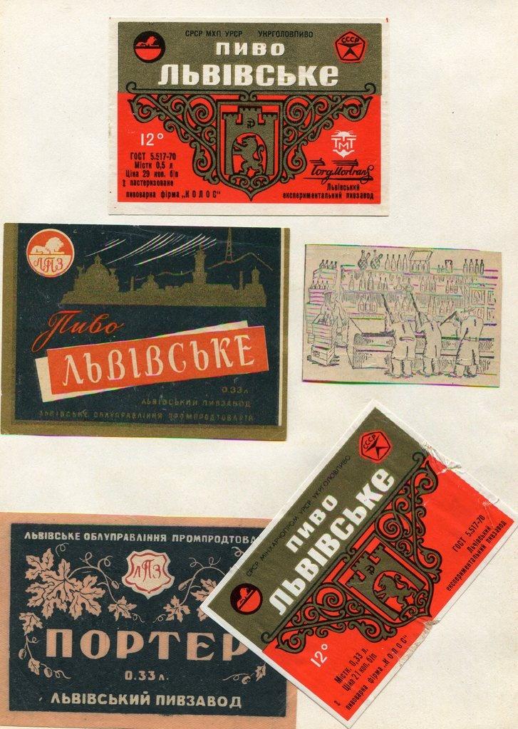 Soviet Beer Label