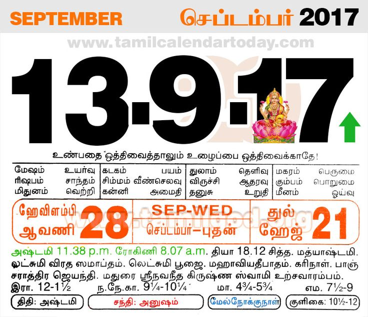 Tamil daily calendar for the day 13/09/2017