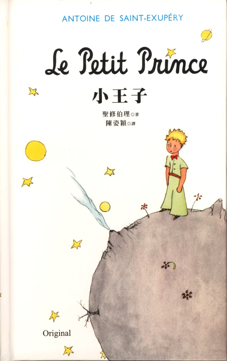 Chinesse-French #100, Little Prince Collection, Le Petit Prince