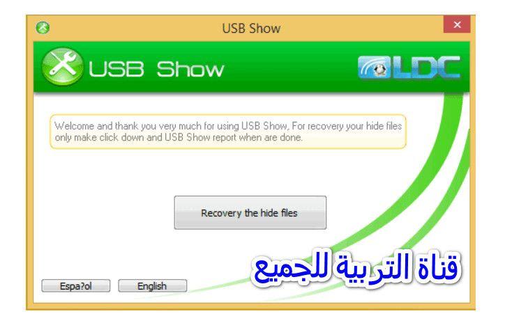 برنامج Usb Show لاظهار الملفات المخفية واسترجاعها Usb Education How To Make