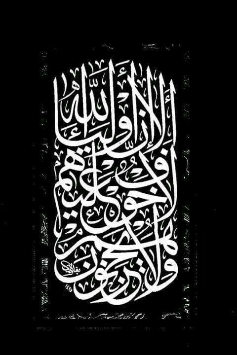 ● ألا إن أولياء الله لا خوف عليهم و لا هم يحزنون ●