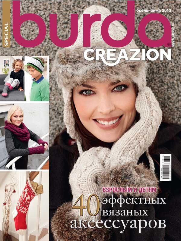 Журнал по вязанию Burda. Creazion №3/2013 на Verena.ru
